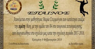 ΕΠΑΙΝΟΣ 5