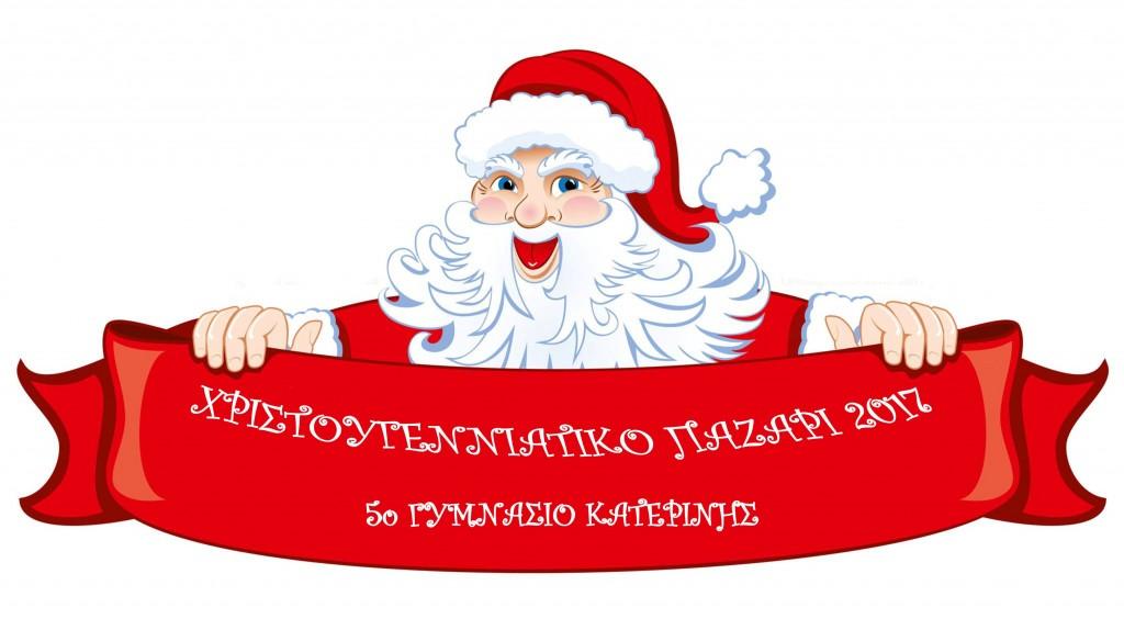Προετοιμασία του χριστουγεννιάτικου παζαριού  του σχολείου μας.