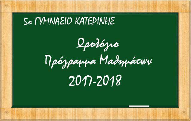 Ωρολόγιο πρόγραμμα  2017-18