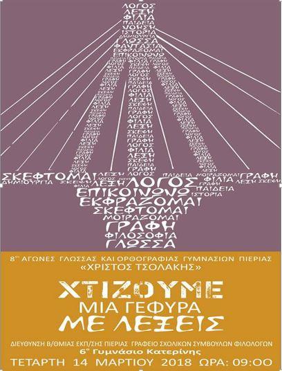 Αγώνες Γλώσσας και Ορθογραφίας «Χρίστος Τσολάκης»