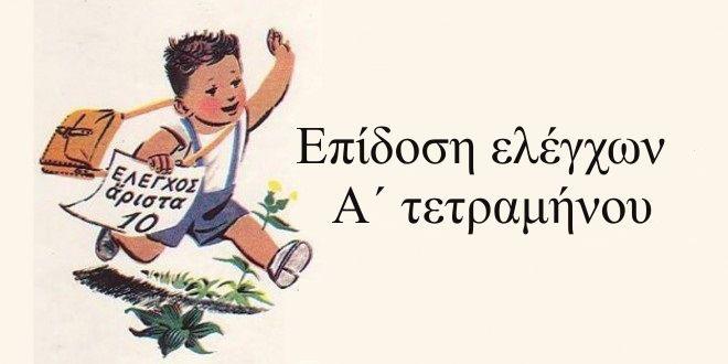 eleg_orig