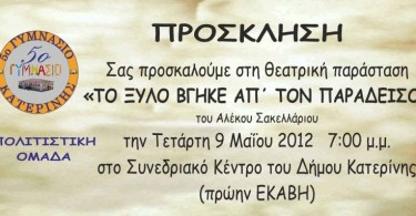 to_ksilo_proskl