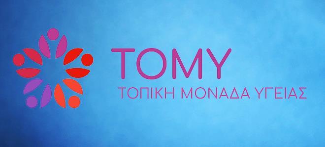 tomylogo17a-660