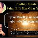 SaubhagyaYojanato Provide Electricity to All | Pradhan Mantri Sahaj Bijli Har Ghar Yojana