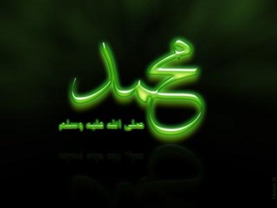 Shuhada-e-Bani-Hashem: HAZRAT MUHAMMAD (S.A.W) Name Wallpapers