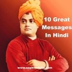 स्वामी विवेकानंद के सफलता पर 10 संदेश | Swami Vivekananda Quotes