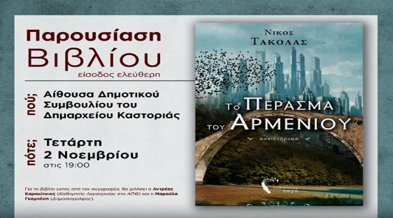 parousiasi_bibliou