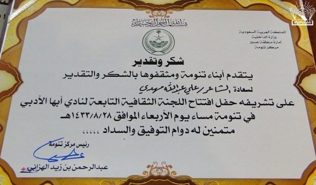 درع الشاعر علي عبدالله مهدي