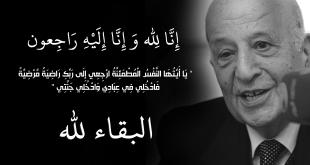 الدكتور عدنان ابراهيم ينعي الدكتور محمد منير سعد