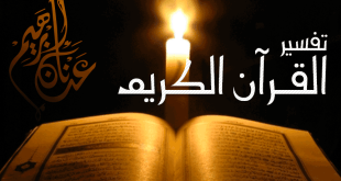 ح17درس التفسير | تفسير سورة الاحزاب| الشيخ عدنان ابراهيم