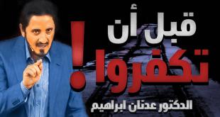 قبل أن تكفروا الدكتور عدنان ابراهيم