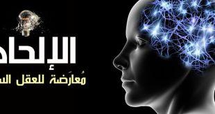 الإلحاد: معارضة للعقل السليم