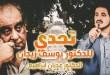تحدي-للدكتور-يوسف-زيدان