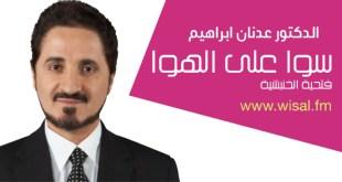 """الدكتور عدنان ابراهيم ضيف برنامج """"سوا على الهوا"""""""