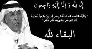 الدكتور عبد الرحمن الوابلي في ذمة الله