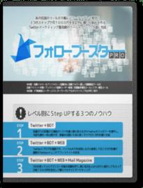 ツイッター集客 フォロワー自動ツール フォローブースターPRO