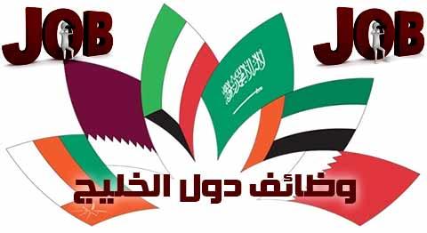 وظائف-دول-الخليج