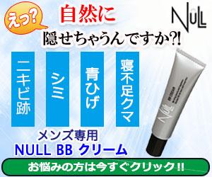 メンズ専用 NULLBBクリーム