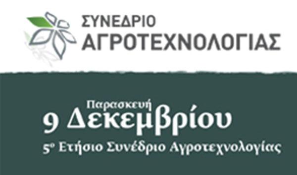 agrotexnologia