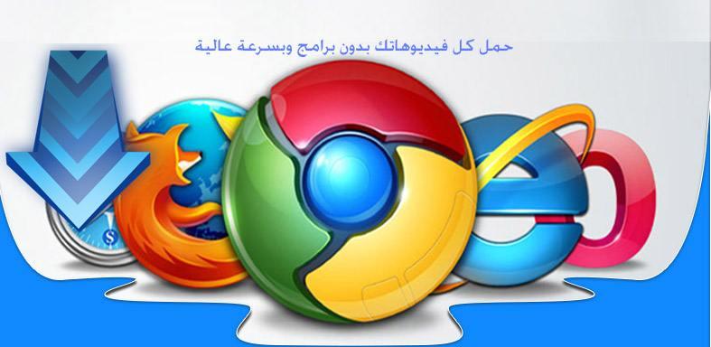 كيف تفعل إضافة تحميل الفيديو FVD Downloader على متصفح Chrome