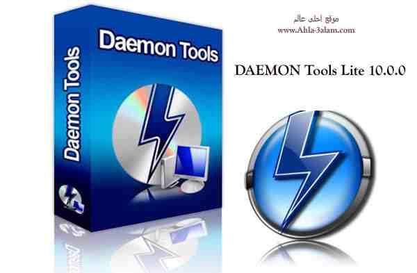 أفضل برنامج سواقة وهمية وميزات اخرى DAEMON Tools Lite 10.0.0