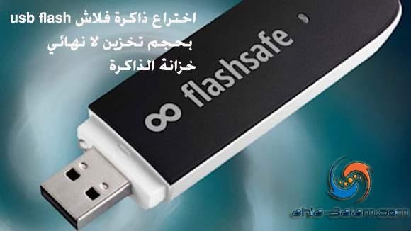اختراع ذاكرة فلاش usb flash بحجم تخزين لا نهائي خزانة الذاكرة