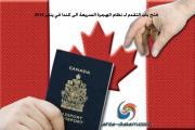 فتح باب التقدم لـ نظام الهجرة السريعة الى كندا بأقل من 6 اشهر