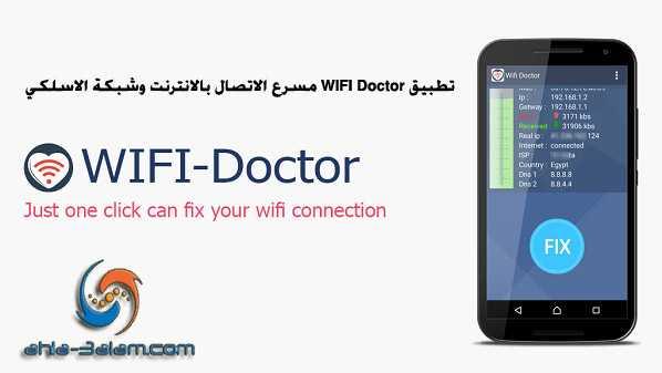تطبيق WIFI Doctor مسرع الاتصال بالانترنت وشبكة واي فاي