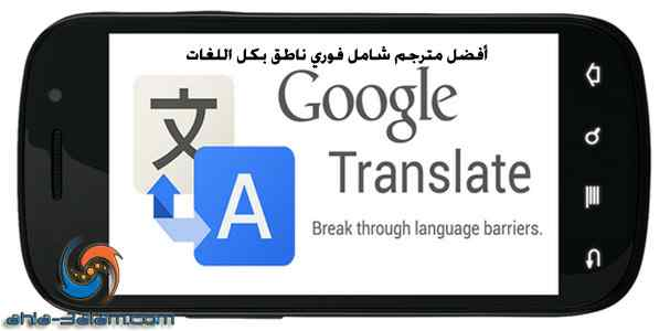تطبيق Google Translate أفضل مترجم فوري جمل وكلمات ناطق بكل اللغات