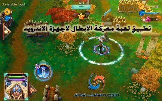 تحميل تطبيق لعبة معركة الابطال لاجهزة الاندرويد