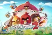 تحميل لعبة الطيور الغاضبة 2 الجديدة لأجهزة اندرويد و ايفون