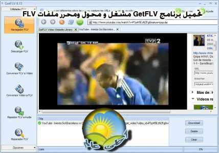 تحميل برنامج GetFLV مشغل و محول ومحرر ملفات FLV