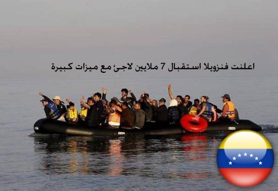 اعلنت فنزويلا استقبال 7 ملايين لاجئ مع ميزات كبيرة