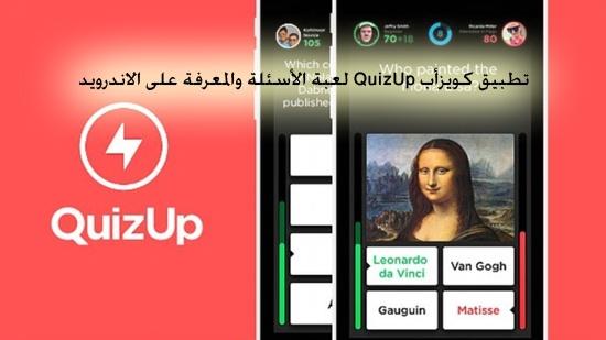 تطبيق كويزأب QuizUp لعبة الأسئلة والمعرفة على الاندرويد