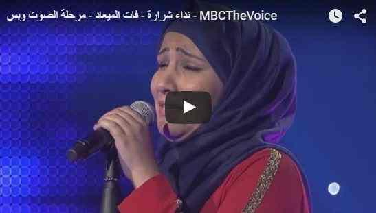 شاهد الحلقة الثالثة من the voice الموسم الثالث نداء شرارة