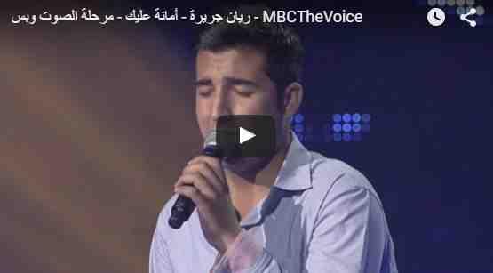 شاهد الحلقة الرابعة من the voice الموسم الثالث ريان جريرة