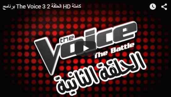 شاهد الحلقة الثانية كاملة من the voice