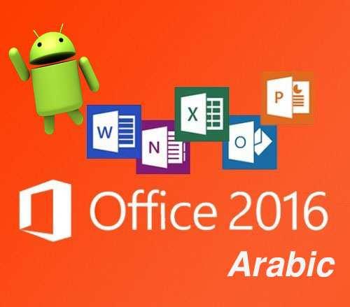 اطلاق تطبيق مايكروسوفت اوفيس 2016 عربي للاندرويد