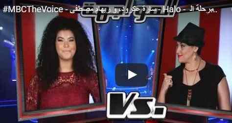 شاهد ذا فويس مرحلة المواجهة ريهام مصطفى و سارة عكرود فريق شيرين
