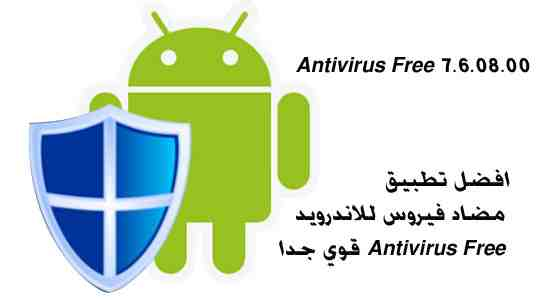 افضل تطبيق مضادفيروس للاندرويد Antivirus Free قوي جدا