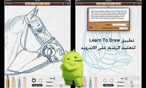 تعليم الرسم على الاندرويد تحميل تطبيق Learn To Draw