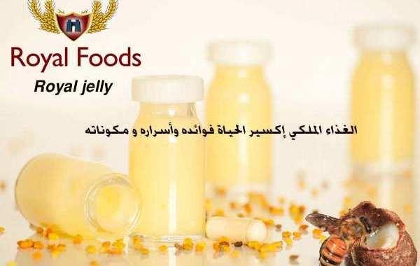 الغذاء الملكي إكسير الحياة فوائده وأسراره و مكوناته