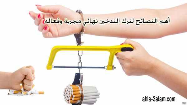 أهم النصائح لترك التدخين نهائي مجربة وفعالة
