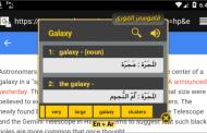 تطبيق قاموسي الفوري افضل مترجم انكليزي فرنسي الى العربي
