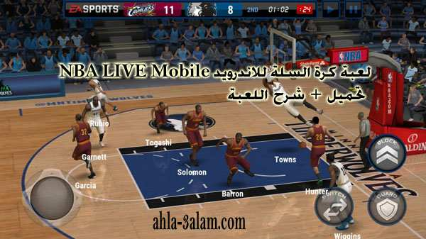 لعبة كرة السلة للاندرويد NBA LIVE Mobile تحميل + شرح اللعبة