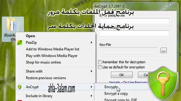 برنامج قفل الملفات بكلمة سر وتشفيرها AxCrypt