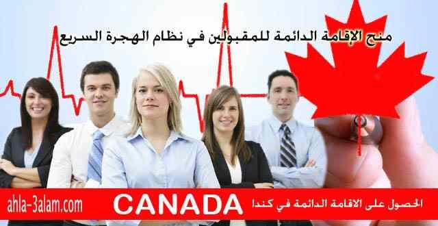 منح الاقامة الدائمة في كندا للمقبولين في نظام الهجرة السريعة