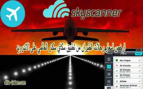 ارخص اسعار رحلات الطيران من تطبيق سكاي سكنر العالمي على الاندرويد