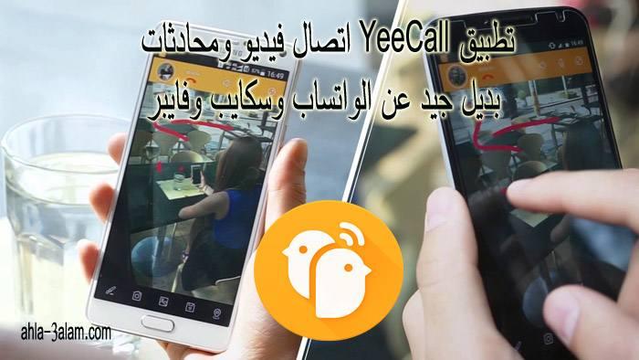تطبيق YeeCall اتصال فيديو ومحادثات بديل جيد عن الواتساب وسكايب وفايبر