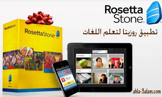افضل تطبيقات تعليم اللغة,تعليم اللغة,تطبيق روزيتا,روزيتا ستون,تطبيق روزيتا لتعلم اللغات, تطبيق Rosetta Stone